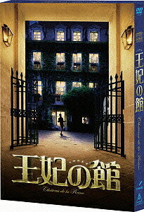 王妃の館/水谷豊【後払いOK】【2500円以上送料無料】