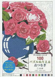 100パズルぬりえ&点つなぎ 1/ジェレミ・マリエ/花島聖 【 後払いOK】【2500円以上送…