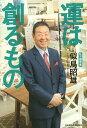 【100円クーポン配布中!】運は創るもの/似鳥昭雄