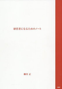 経営者になるためのノート/柳井正