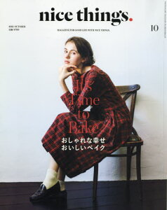 nice things.(ナイスシングス 2015年10月号【雑誌】【後払いOK】【2500円以上送料無料】