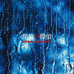 木10フジテレビ系ドラマ「探偵の探偵」OST/TVサントラ【後払いOK】【2500円以上送料無料】