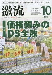 【500円クーポン配布中!】月刊激流 2015年10月号【雑誌】【後払いOK】【2500円以上…