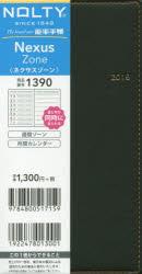 2016年版 NOLTY1390.ネクサスゾーン【後払いOK】【2500円以上送料無料】