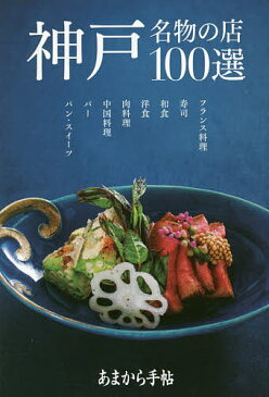 【100円クーポン配布中!】神戸名物の店100選