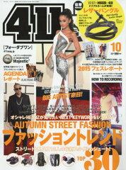 411(フォーダブワン) 2015年10月号【雑誌】【後払いOK】【2500円以上送料無料】