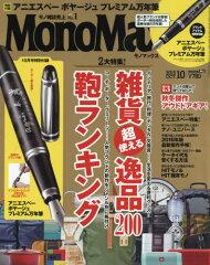 Mono Max(モノマックス) 2015年10月号【雑誌】【後払いOK】【2500円以上送料無料】
