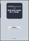 伏見康治コレクション 別巻/伏見康治【2500円以上送料無料】