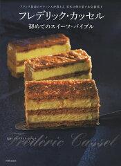 フレデリック・カッセル初めてのスイーツ・バイブル フランス最高のパティシエが教える基本の焼き菓…