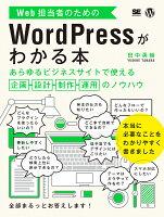 Web担当者のためのWordPressがわかる本あらゆるビジネスサイトで使える企画・設計・制作・運用のノウハウ