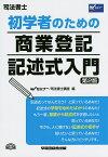 初学者のための商業登記記述式入門 司法書士/Wセミナー司法書士講座【3000円以上送料無料】