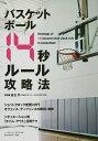 【100円クーポン配布中!】バスケットボール14秒ルール攻略法