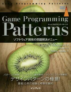 【店内全品5倍】Game Programming Patterns ソフトウェア開発の問題解決メニュー/RobertNystrom/武舎広幸/阿部和也【3000円以上送料無料】