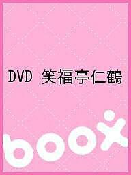 DVD 笑福亭仁鶴【2500円以上送料無料】