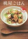 桃屋ごはん 白飯×桃屋=簡単で驚くほどおいしい料理に!/桃屋【3000円以上送料無料】