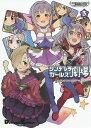 Dengeki Comics EX DE220−3シンデレラガールズ劇場 アイドルマスターシンデレラガールズ ...