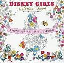 【ショップ内で500円クーポン配布中!】DISNEY GIRLS Coloring Book ぬり絵で楽しむディズニー・ガールズとお花の世界/ディズニー大人のぬり絵編集部【2500円以上送料無料】