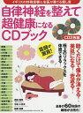 自律神経を整えて超健康になるCDブック/西田陽司/稲葉俊郎【...