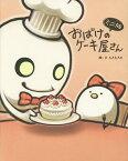 【店内全品5倍】おばけのケーキ屋さん ミニ版/SAKAE【3000円以上送料無料】