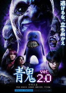 青鬼 ver.2.0 スペシャル・エディション(Blu−ray Disc)/中川大志【後払いOK】【2500...