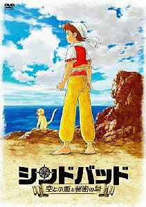 シンドバッド 〜空とぶ姫と秘密の島〜【後払いOK】【2500円以上送料無料】