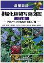 日本帰化植物写真図鑑 第2巻/植村修二/・著勝山輝男/・著清