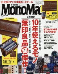 Mono Max(モノマックス) 2015年11月号【雑誌】【後払いOK】【2500円以上送料無料】