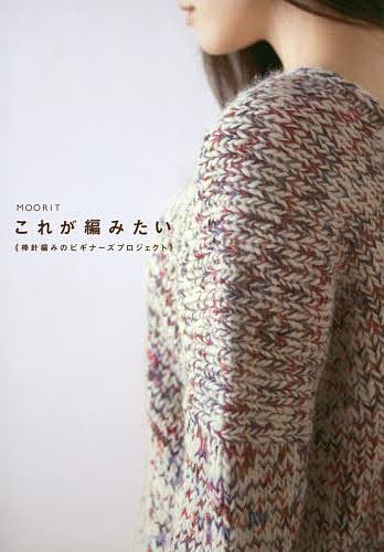 これが編みたい 棒針編みのビギナーズプロジェクト