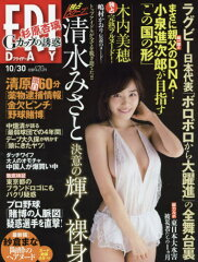 FRIDAY(フライデー) 2015年10月30日号【雑誌】【後払いOK】【2500円以上送料無料】