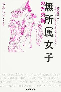 無所属女子の外交術/はあちゅう【3000円以上送料無料】