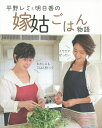 bk486008666x - 【家事ヤロウ】和田明日香の絶品朝食レシピ!芸能人の愛用道具・調味料公開!3hSP