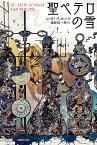 聖ペテロの雪/レオ・ペルッツ/垂野創一郎【2500円以上送料無料】