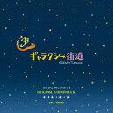 「ギャラクシー街道」オリジナルサウンドトラック/サントラ【後払いOK】【2500円以上送料無料】