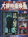 大映特撮映画DVDコレクション全国版 2015年11月24日号【雑誌】【2500円以上送料無料】
