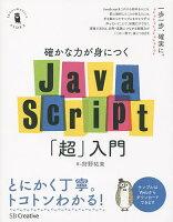 確かな力が身につくJavaScript「超」入門Informatics&IDEA