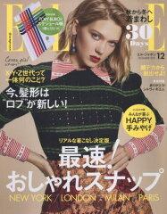 ELLE JAPON(エルジャポン) 2015年12月号【雑誌】【後払いOK】【2500円以上送料無料】