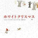 ホワイトクリスマス「雪」/ウォルター・デ・ラ・メア/カロリーナ・ラベイ/海後礼子【2500円以上送料無料】
