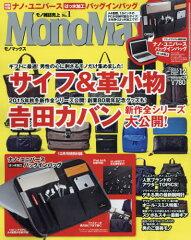 【今だけポイント7倍!】[タイトル名]【後払いOK】【2500円以上送料無料】Mono Max(モノマ...