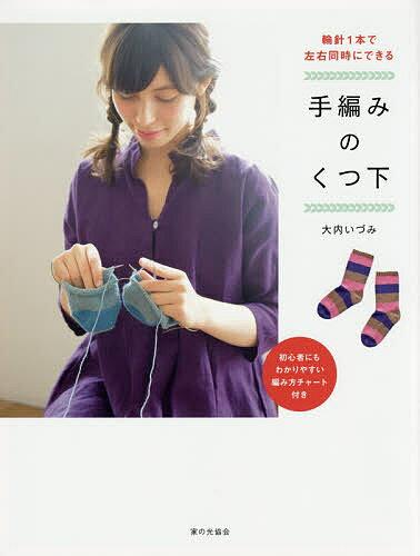 輪針1本で左右同時にできる手編みのくつ下
