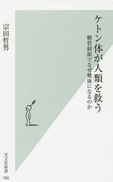 【店内全品5倍】ケトン体が人類を救う 糖質制限でなぜ健康になるのか/宗田哲男【3000円以上送料無料】