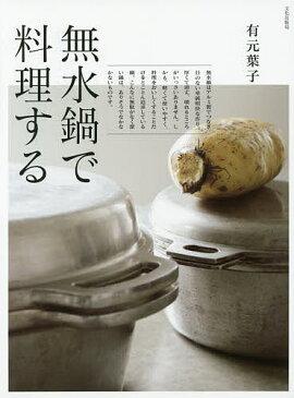 【店内全品5倍】無水鍋で料理する/有元葉子【3000円以上送料無料】