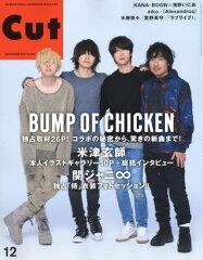 Cut(カット) 2015年12月号【雑誌】【後払いOK】【2500円以上送料無料】