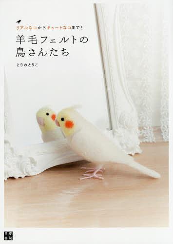 羊毛フェルトの鳥さんたち