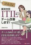 新米主任ITIL使ってチーム改善します! IT知識不要!小説型ITIL応用の指南書 第2弾!/沢渡あまね【3000円以上送料無料】