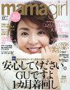 【500円クーポン配布中!】mamagirl(ママガール) 2016年1月号【雑…