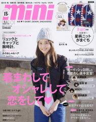mini(ミニ) 2016年1月号【雑誌】【後払いOK】【2500円以上送料無料】