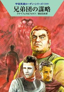 ハヤカワ文庫 SF 2041 宇宙英雄ローダン・シリーズ 510兄弟団の謀略/ハンス・クナイフェル...