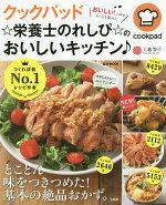 【楽天】【今だけポイント6倍!】クックパッド☆栄養士のれしぴ☆のおいしいキッチン♪/上地智子【2500円以上送料無料】