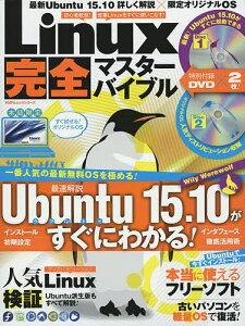 Linux完全マスターバイブル 最新Ubuntu 15.10詳しく解説×限定オリジナルOS【2…