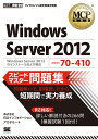 Windows Server 2012スピードマスター問題集 試験番号70-410/日立インフォメーションアカデミー【合計3000円以上で送料無料】